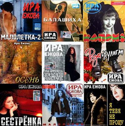 Первый и лучший альбом вышел в 1997 году и назывался Малолетка.