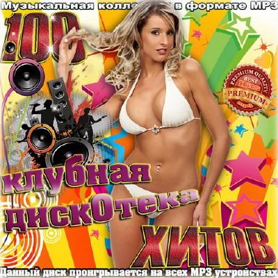 слушать зарубежную музыку 2010