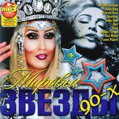 Мировые звезды 90х 2011 скачать