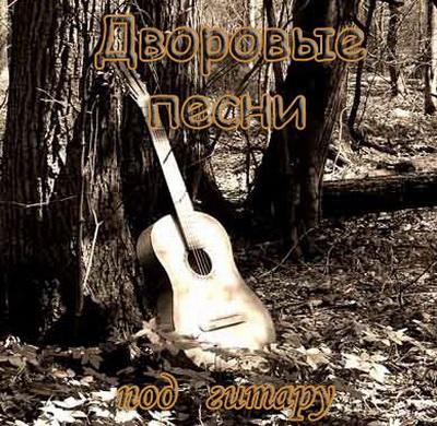 Дворовые песни под гитару 2011 скачать