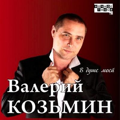 Валерий козьмин в душе моей 2011