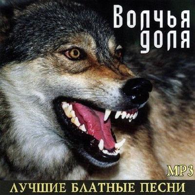 Волчья доля 2011 скачать бесплатно