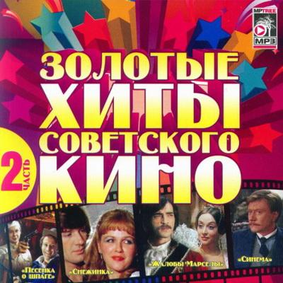 Золотые хиты советского кино 2 2011
