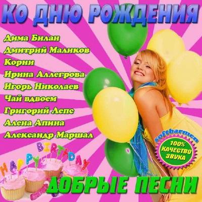 песни ко дню рождения слушать: