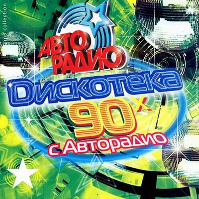слушать русский рок 90 х лучшее
