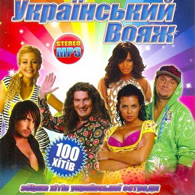 Украинский вояж 2011 скачать бесплатно