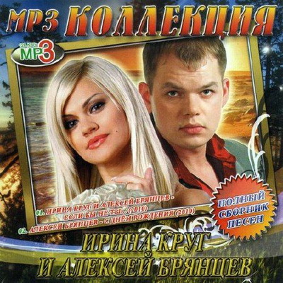 Ирина круг и алексей брянцев мр3