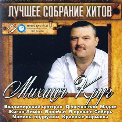 Михаил круг лучшее собрание хитов 2011
