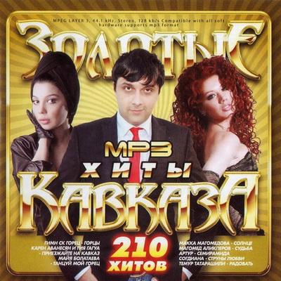 Хиты кавказа 2011 скачать бесплатно