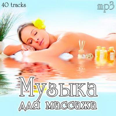 скачать музыку для массажа mp3