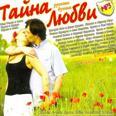 Лучшие Дуэты Шансона 2011 Торрент