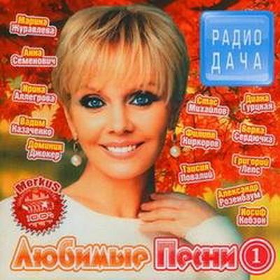 Любимые песни радио дача 2011 скачать