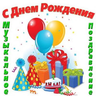 С днем рождения музыкальное