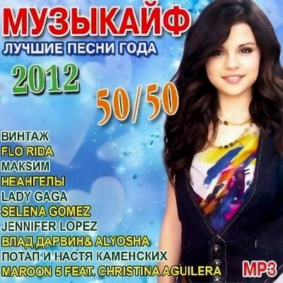 Песни года 50 50 2012 скачать бесплатно