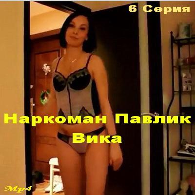 Видео приколы наркоманы павлик ...: stupcanquital.xpg.com.br/193/4/c57f7cc623a6d30d12dce25b97454f7c.html