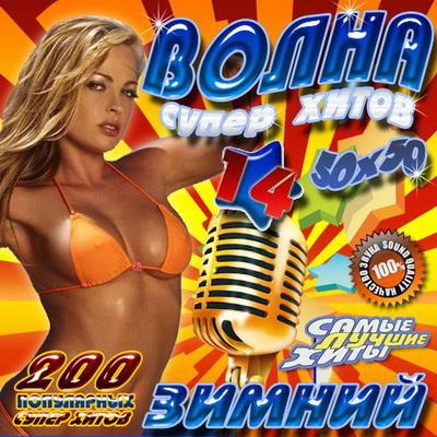 хиты русский рок слушать