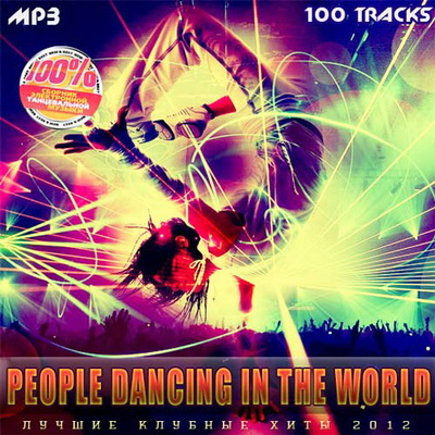 People Dancing In The World (2012)