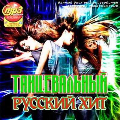 радио музыка танцевальная русская