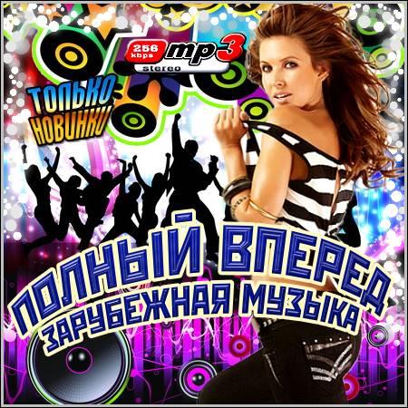 Полный вперед зарубежная музыка 2012