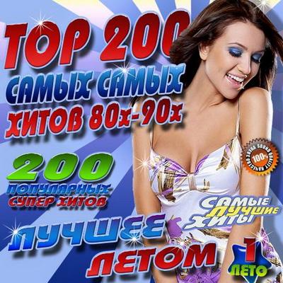 Сборник Хитов 2000 Х скачать торрент