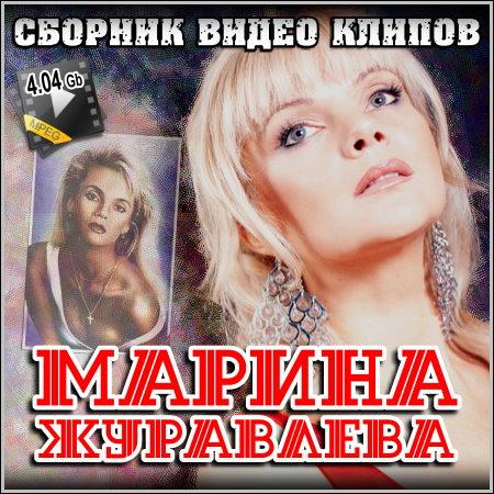 Скачать альбомы марины журавлёвой бесплатно и без регистрации через торрент фото 605-842