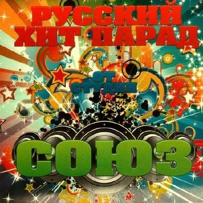Русский хит парад от студии союз 2012