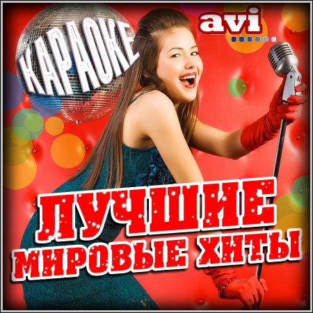мировые хиты песни слушать онлайн