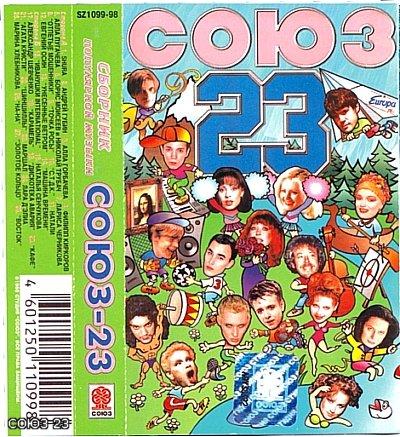 Союз 23 1998 скачать бесплатно