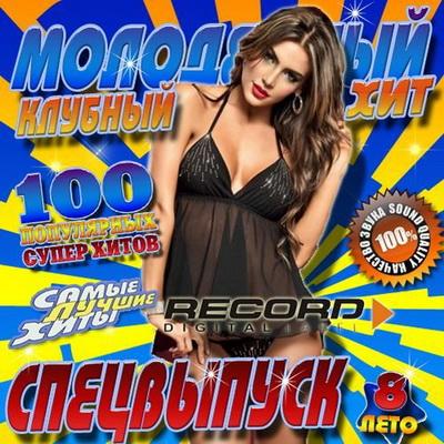лучшая русская музыка 90-х