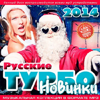 Русская музыка новинки 2013 скачать