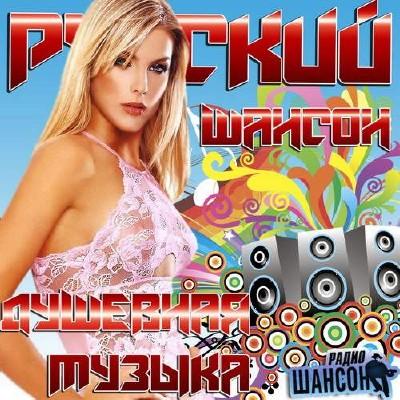 песни шансон популярные русские слушать