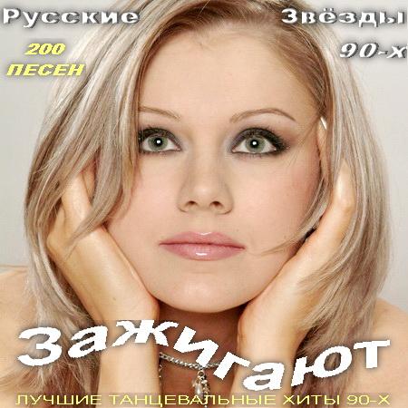 Скачать музыку Дискотека 90 Русские